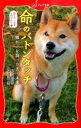 【ポイント5倍】<br /> 【定番】<br />文庫 捨て犬・未来ものがたり 命のバトンタッチ