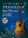 ソロ・ギターで楽しむ クリスマスソング セレクション...