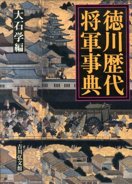 「徳川歴代将軍事典」の表紙