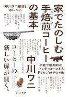 「中川ワニ珈琲」のレシピ 家でたのしむ手焙煎(ハンド・ロースト)コーヒーの基本