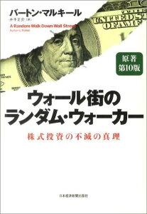 【送料込】ウォール街のランダム・ウォーカー