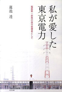 【送料無料】私が愛した東京電力