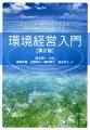 環境経営入門第2版
