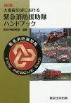 大規模災害における緊急消防援助隊ハンドブック5訂版 [ 防災行政研究会 ]