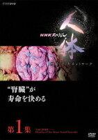 "NHKスペシャル 人体 神秘の巨大ネットワーク 第1集 ""腎臓"