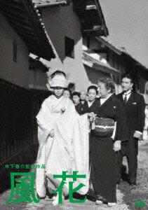 木下惠介生誕100年::風花