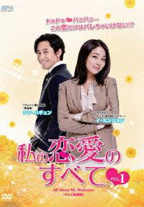 【送料無料】私の恋愛のすべて DVD-BOX1 [ イ・ミンジョン ]