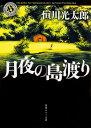 月夜の島渡り (角川ホラー文庫) [ 恒川 光太郎 ]