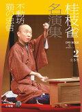 桂枝雀 名演集 第3シリーズ 第2巻 不動坊 猫の忠信
