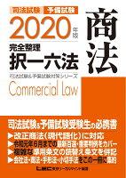 司法試験&予備試験完全整理択一六法 商法(2020年版)
