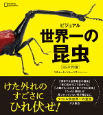 ビジュアル 世界一の昆虫 コンパクト版
