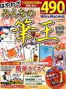 はやわざみんなの筆王年賀状(2019) Win&Mac両対応 (Impress mook) [ イン...