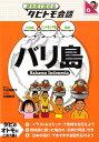 バリ島 インドネシア語+日本語・英語 (絵を見て話せるタビトモ会話) [ 大田垣晴子 ]