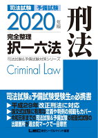 2020年版 司法試験&予備試験 完全整理択一六法 刑法