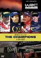 WRCレジェンド ザ・チャンピオンズ 王者の誇り