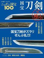 ニッポンの国宝100 国宝刀剣 ザ・極み