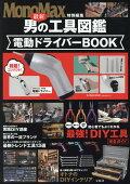 最新男の工具図鑑 電動ドライバーBOOK