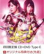 【楽天ブックス限定先着特典】シュートサイン (初回限定盤 CD+DVD Type-E) (生写真付き) [ AKB48 ]