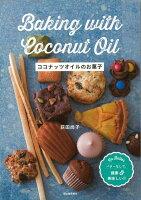 【バーゲン本】ココナッツオイルのお菓子