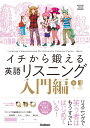 イチから鍛える英語リスニング 入門編 CD2枚&別冊「トレー...