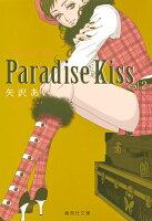 Paradise Kiss(vol.2)