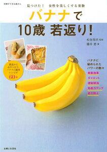 バナナで10歳若返り!