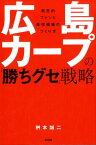 広島カープの「勝ちグセ」戦略 熱狂的ファンと最強組織のつくり方 [ 桝本誠二 ]