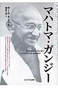 【送料無料】マハトマ・ガンジー