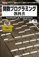 関数プログラミング教科書
