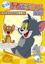 もっと!トムとジェリー ショー ネコとネズミの大冒険!! [ 佐藤せつじ ]