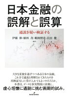 日本金融の誤解と誤算