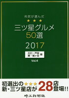 市民が選んだ三ツ星グルメ50選(vol.4(2017))