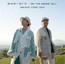 次のせ~の!で - ON THE GREEN HILL - [ DREAMS COME TRUE ]