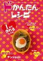 【バーゲン本】ドかんたんレシピ