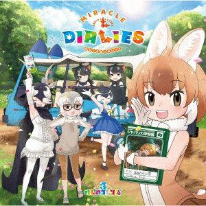 『けものフレンズ3』キャラクターソングアルバム「MIRACLE DIALIES」 (初回限定盤A CD+DVD)
