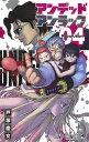 アンデッドアンラック 4 (ジャンプコミックス) [ 戸塚
