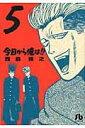 今日から俺は!!(5) (コミック文庫(青年)) [ 西森 博之 ] - 楽天ブックス