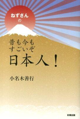 【楽天ブックスならいつでも送料無料】ねずさんの 昔も今もすごいぞ日本人! [ 小名木善行 ]