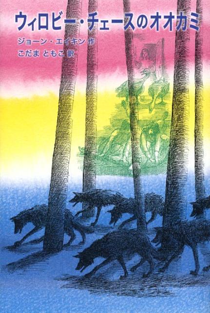 ウィロビー・チェースのオオカミ (ダイドーの冒険シリーズ) [ ジョーン・エイキン ]