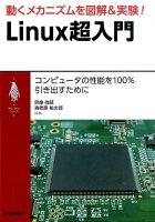 動くメカニズムを図解&実験!Linux超入門