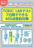 TOEIC®L&Rテスト 7日間でできる600点直前対策