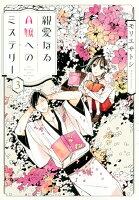 親愛なるA嬢へのミステリー 3巻