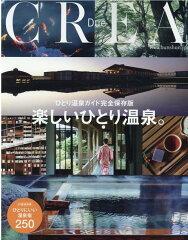 CREA Due ひとり温泉ガイド完全保存版 楽しいひとり温泉