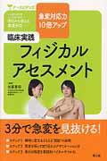 【ナースビギンズ】フィジカルアセスメント