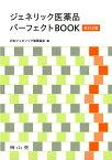 ジェネリック医薬品パーフェクトBOOK [ 日本ジェネリック製薬協会 ]