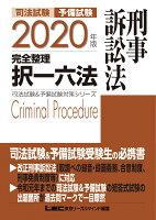 2020年版 司法試験&予備試験 完全整理択一六法 刑事訴訟法