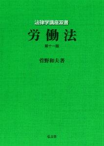 労働法 第11版 [ 菅野和夫 ]