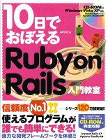 10日でおぼえるRuby on Rails入門教室