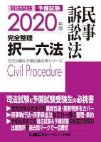 司法試験&予備試験完全整理択一六法 民事訴訟法(2020年版)