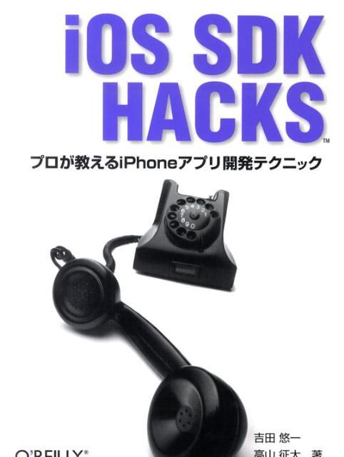 iOS SDK Hacks画像